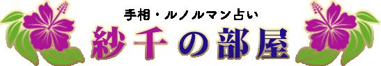 紗千の公式ホームページ
